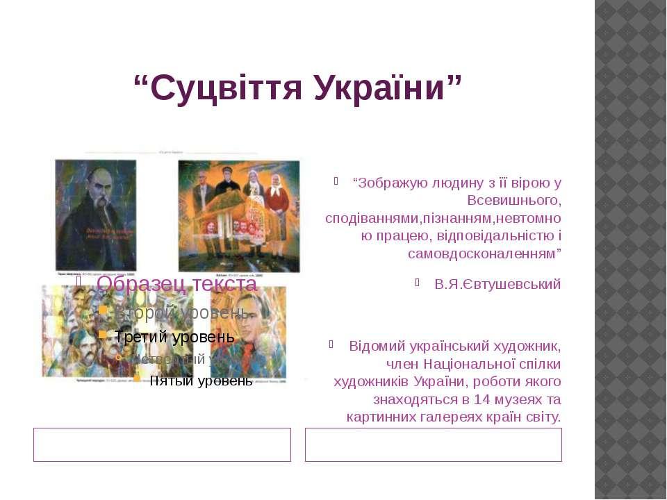 """""""Суцвіття України"""" Персональна виставка живопису """"Зображую людину з її вірою ..."""