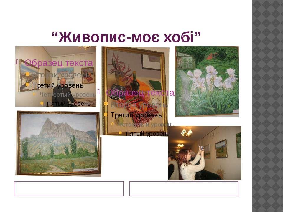 """""""Живопис-моє хобі"""" Персональна виставка живописних робіт художника-аматора Ва..."""