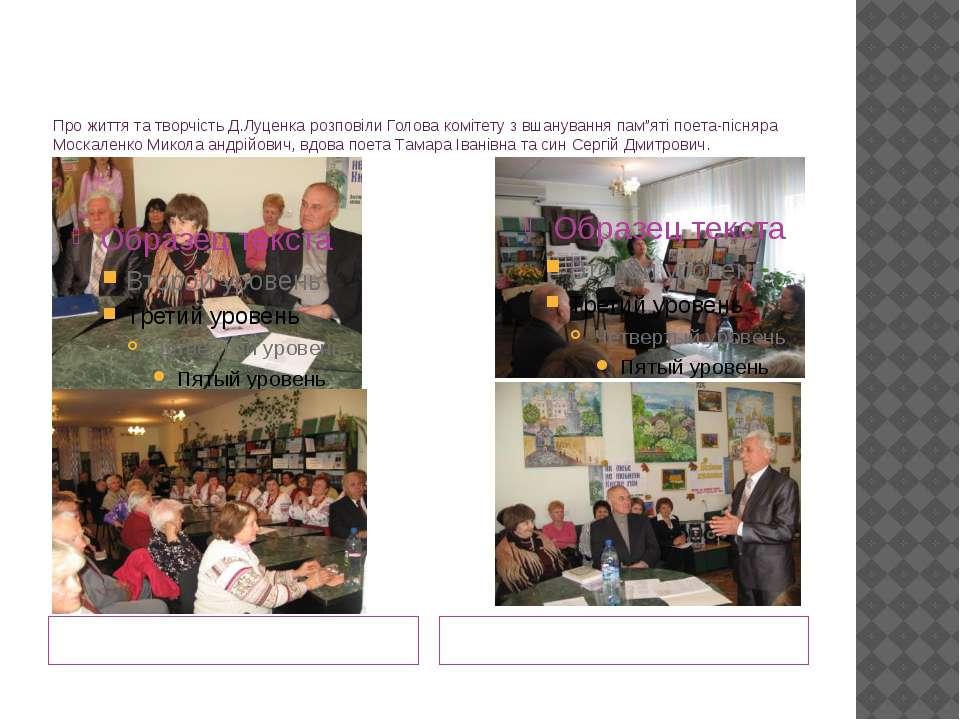 """Про життя та творчість Д.Луценка розповіли Голова комітету з вшанування пам""""я..."""