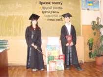 Бібліотечні уроки подобаються дітям
