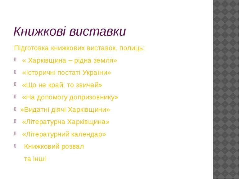 Книжкові виставки Підготовка книжкових виставок, полиць: « Харківщина – рідна...