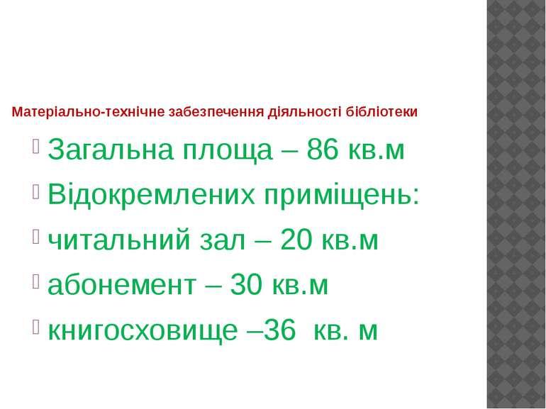 Матеріально-технічне забезпечення діяльності бібліотеки Загальна площа – 86 к...