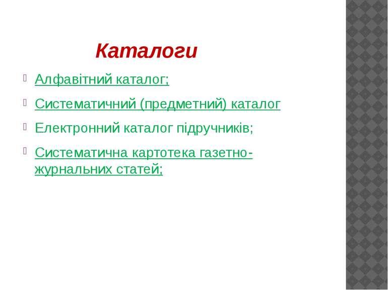 Каталоги Алфавітний каталог; Систематичний (предметний) каталог Електронний к...