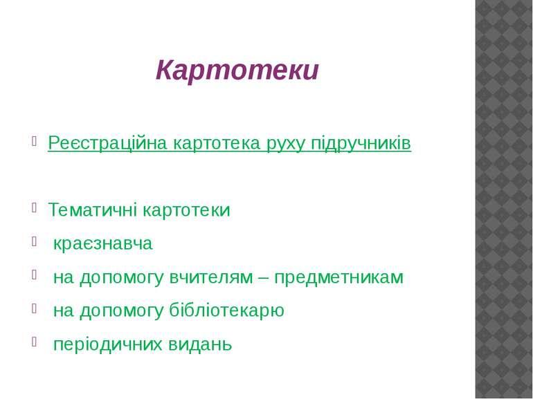 Картотеки Реєстраційна картотека руху підручників Тематичні картотеки краєзна...