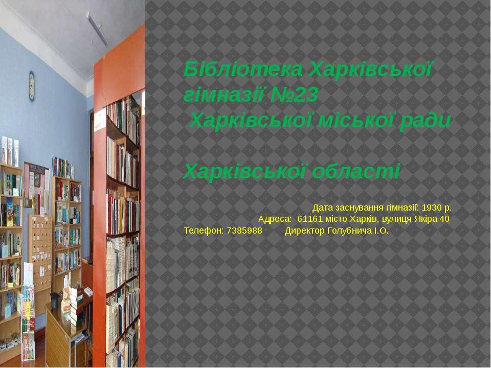 Бібліотека Харківської гімназії №23 Харківської міської ради Харківської обла...