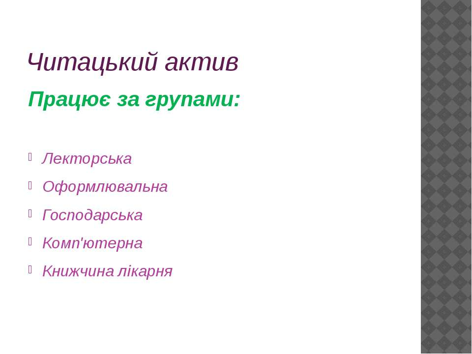 Читацький актив Працює за групами: Лекторська Оформлювальна Господарська Комп...