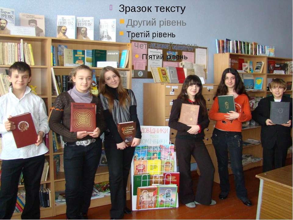 Організація книжкових виставок: