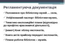 Регламентуюча документація Положення про бібліотеку-музей … села, Уніфіковани...