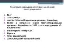 Реєстрація надходження в інвентарній книзі (копії документів) № 7 23.03.2009 ...
