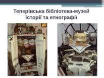 Теперівська бібліотека-музей історії та етнографії