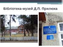 Бібліотека-музей Д.П. Прилюка