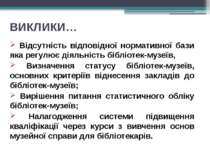 ВИКЛИКИ… Відсутність відповідної нормативної бази яка регулює діяльність бібл...