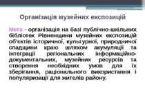 Організація музейних експозицій Мета - організація на базі публічно-шкільних ...