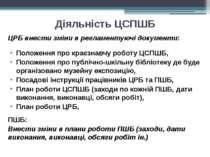 Діяльність ЦСПШБ ЦРБ внести зміни в регламентуючі документи: Положення про кр...