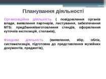 Планування діяльності Організаційна діяльність ( повідомлення органів влади, ...
