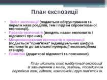 План експозиції Зміст експозиції (подається обґрунтування та перелік назв роз...