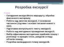 Розробка екскурсії Етапи: Складання екскурсійного маршруту, обробка фактичног...