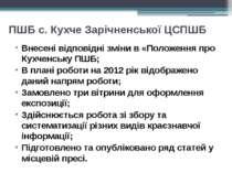 ПШБ с. Кухче Зарічненської ЦСПШБ Внесені відповідні зміни в «Положення про Ку...