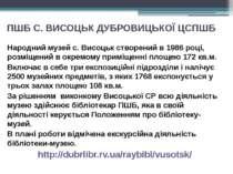 ПШБ С. ВИСОЦЬК ДУБРОВИЦЬКОЇ ЦСПШБ Народний музей с. Висоцьк створений в 1986 ...