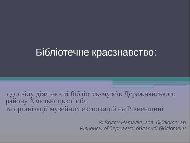 Бібліотечне краєзнавство: здосвіду діяльності бібліотек-музеївДеражнянськог...