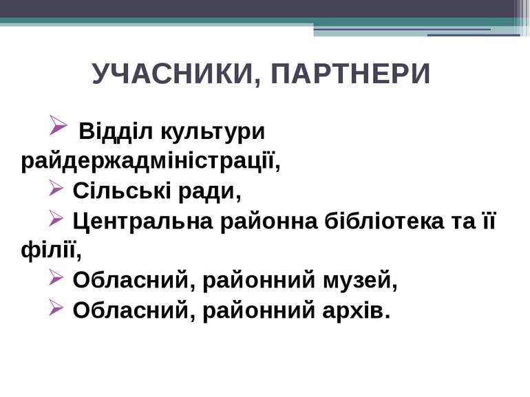 УЧАСНИКИ, ПАРТНЕРИ Відділ культури райдержадміністрації, Сільські ради, Центр...