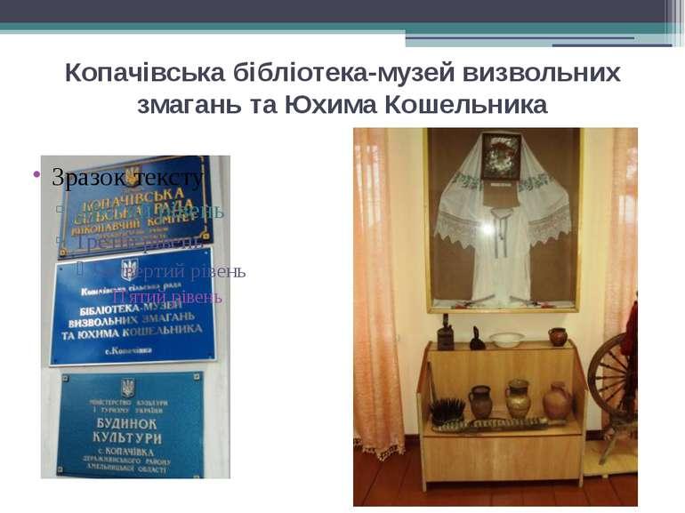 Копачівська бібліотека-музей визвольних змагань та Юхима Кошельника