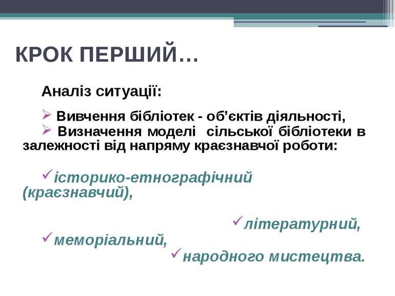 КРОК ПЕРШИЙ… Аналіз ситуації: Вивчення бібліотек - об'єктів діяльності, Визна...