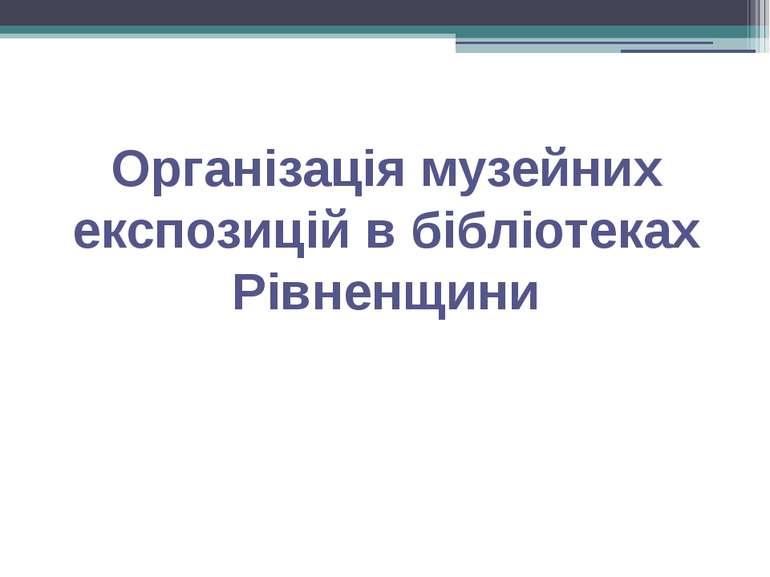 Організація музейних експозицій в бібліотеках Рівненщини