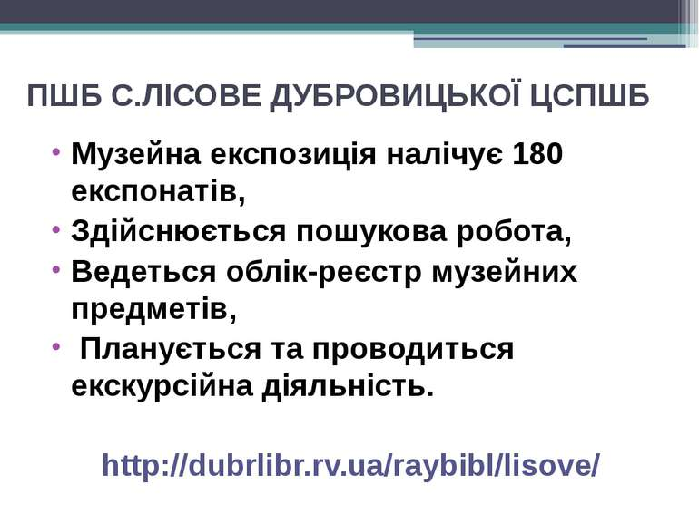ПШБ С.ЛІСОВЕ ДУБРОВИЦЬКОЇ ЦСПШБ Музейна експозиція налічує 180 експонатів, Зд...