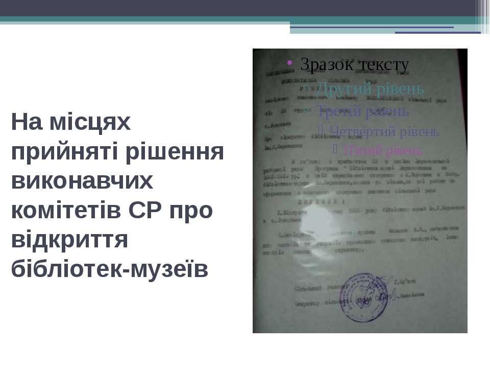 На місцях прийняті рішення виконавчих комітетів СР про відкриття бібліотек-му...