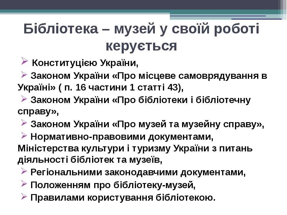 Бібліотека – музей у своїй роботі керується Конституцією України, Законом Укр...