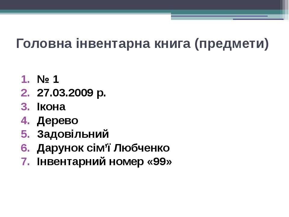Головна інвентарна книга (предмети) № 1 27.03.2009 р. Ікона Дерево Задовільни...