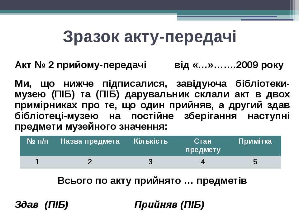 Зразок акту-передачі Акт № 2 прийому-передачі від «…»…….2009 року Ми, що нижч...
