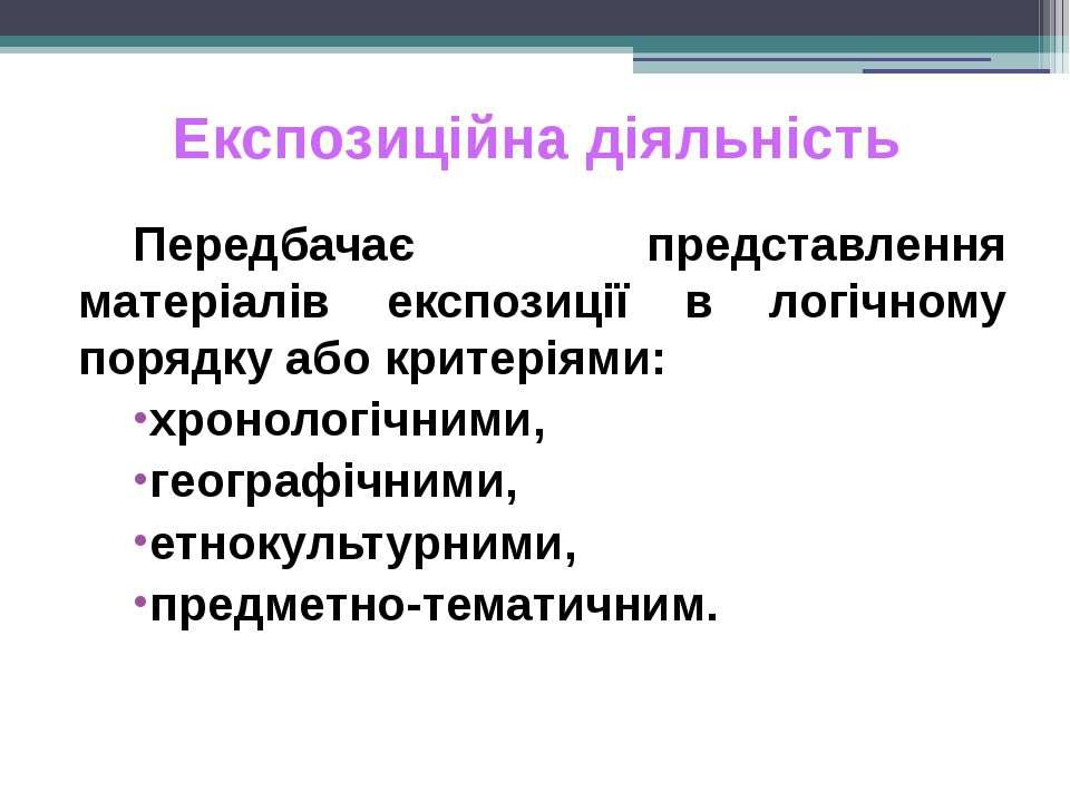Експозиційна діяльність Передбачає представлення матеріалів експозиції в логі...