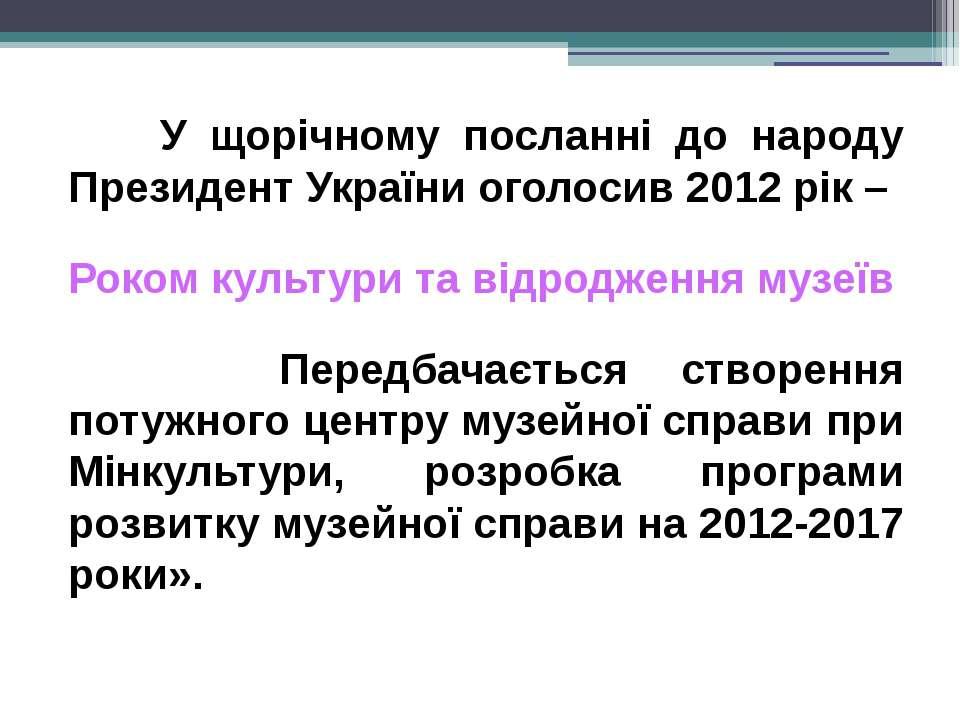 У щорічному посланні до народу Президент України оголосив 2012 рік – Роком ку...