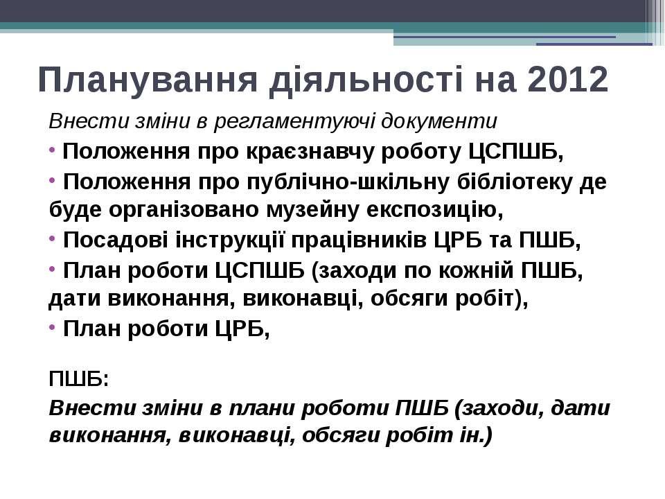 Планування діяльності на 2012 Внести зміни в регламентуючі документи Положенн...