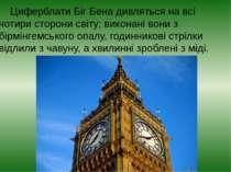 Циферблати Біг Бена дивляться на всі чотири сторони світу; виконані вони з бі...