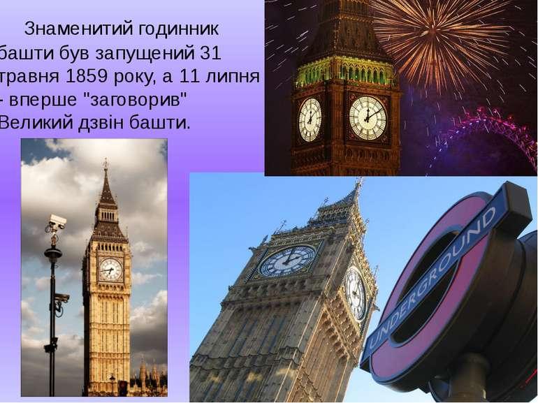 Знаменитий годинник башти був запущений 31 травня 1859 року, а 11 липня - впе...
