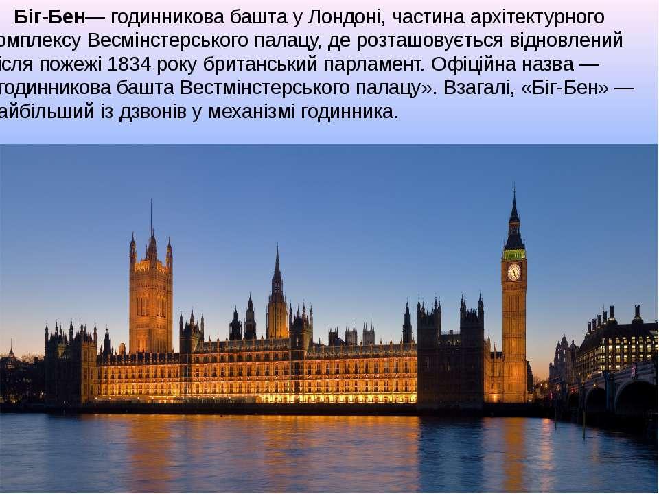 Біг-Бен— годинникова башта у Лондоні, частина архітектурного комплексу Весмін...