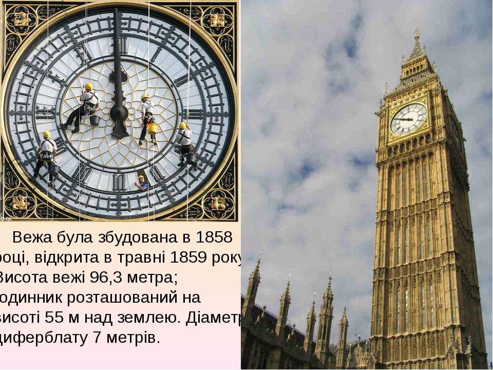 Вежа була збудована в 1858 році, відкрита в травні 1859 року. Висота вежі 96,...