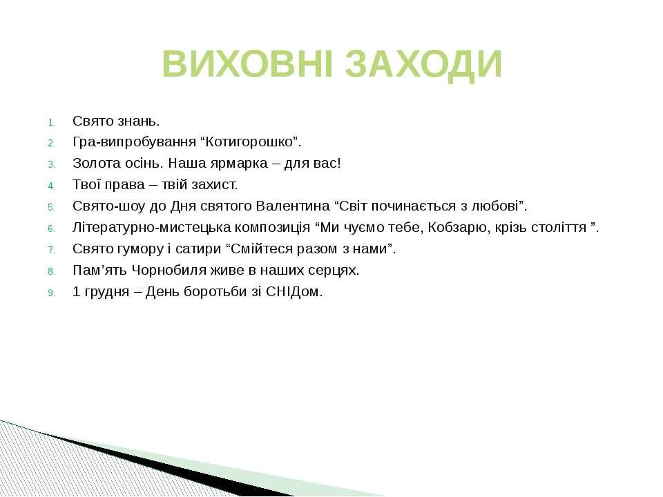 """Свято знань. Гра-випробування """"Котигорошко"""". Золота осінь. Наша ярмарка – для..."""