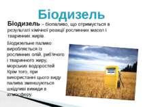 Біодизель – біопаливо, що отримується в результаті хімічної реакції рослинних...