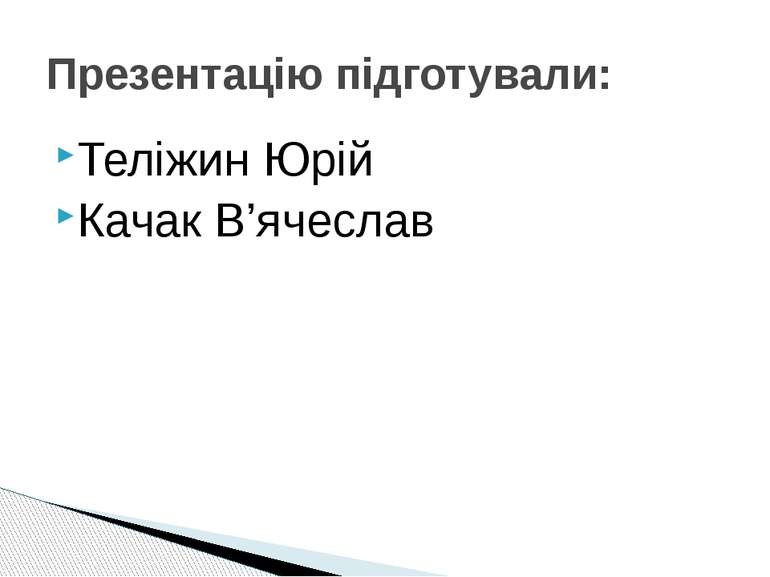 Теліжин Юрій Качак В'ячеслав Презентацію підготували: