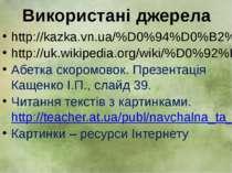 Використані джерела http://kazka.vn.ua/%D0%94%D0%B2%D1%96_%D0%B2%D0%B8%D0%B2%...