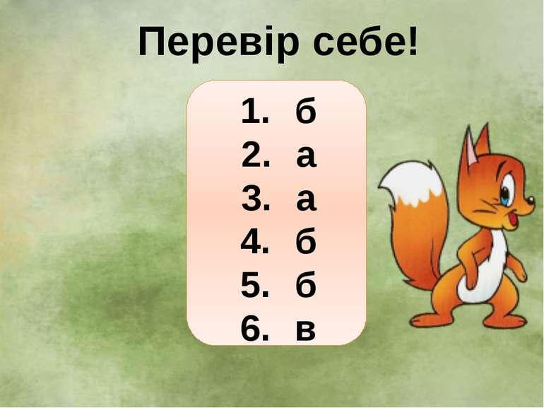 Перевір себе! б а а б б в