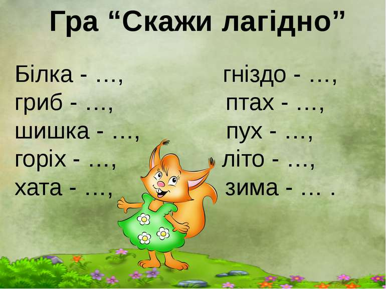 """Гра """"Скажи лагідно"""" Білка - …, гніздо - …, гриб - …, птах - …, шишка - …, пух..."""
