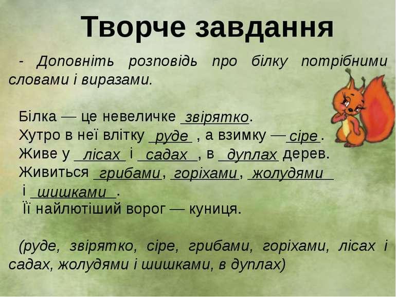 - Доповніть розповідь про білку потрібними словами і виразами. Білка — це нев...