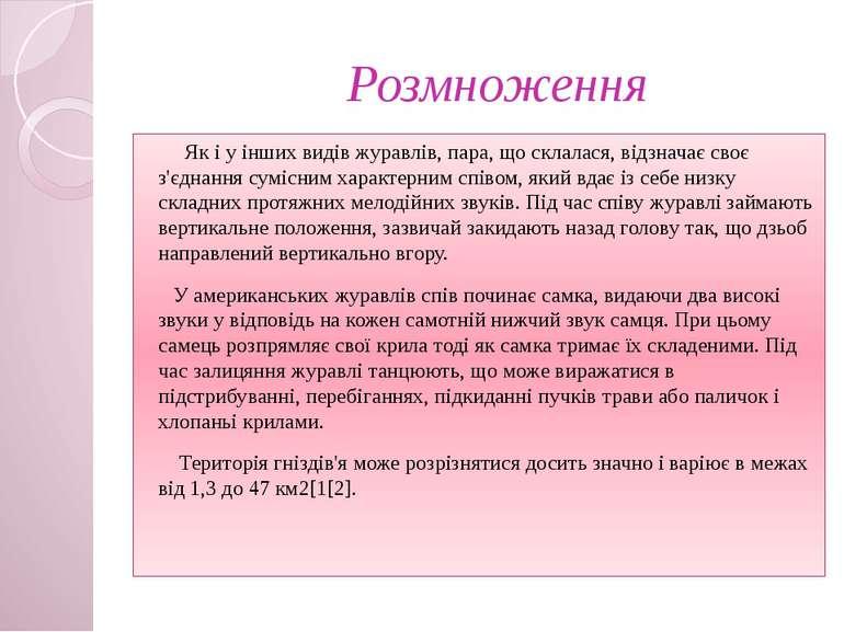 Розмноження Як і у інших видів журавлів, пара, що склалася, відзначає своє з'...