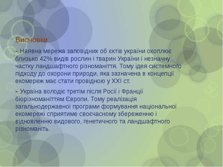 Висновки: - Наявна мережа заповідних об єктів україни охоплює близько 42% вид...