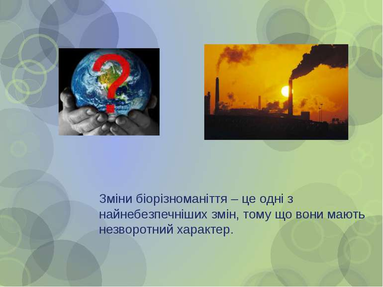 Зміни біорізноманіття – це одні з найнебезпечніших змін, тому що вони мають н...